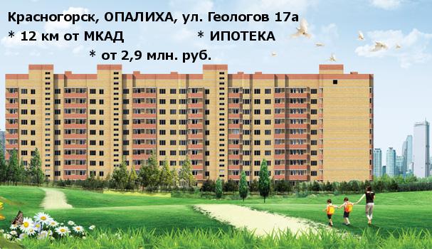 Предложение квартир в Опалихе